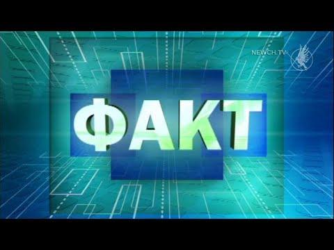 Телеканал Новий Чернігів: Факт-новини: випуск| Телеканал Новий Чернігів