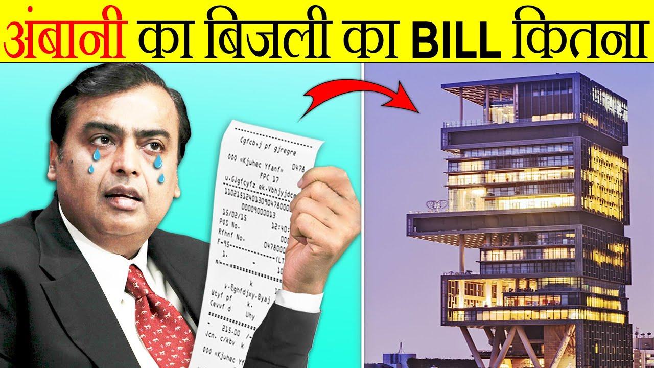 Download अम्बानी का बिजली का बिल कितना आता है?   Mukesh Ambani House Electricity Bill   Random Facts   FE#118