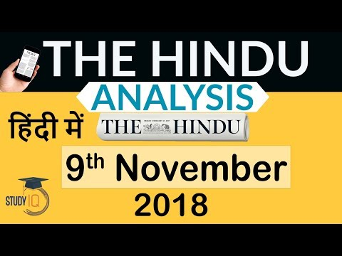 9 November 2018 - The Hindu Editorial News Paper Analysis - [UPSC/SSC/IBPS] Current affairs