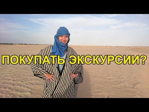 Тунис экскурсии, рекомендации, цены, сентябрь