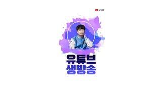 김성현 스타 낮방송 다들 반갑습니다^^