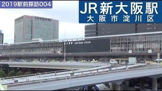 2019駅前探訪004・・JR新大阪駅(大阪市淀川区)