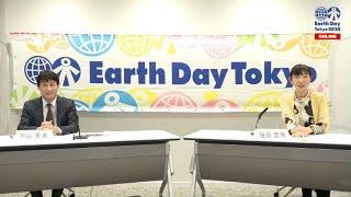 「食の安全☆危機とコロナの深ーい関係って?!」アースデイ東京トークステージ・オンライン 2020年4月19日