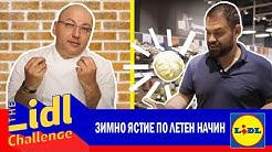The Lidl Challenge: Шеф Шишков vs. Бюджета на мама   Lidl Bulgaria