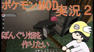 マインクラフトのMOD、Pixelmonで遊びます。 今回は島を整地してぼんぐ...