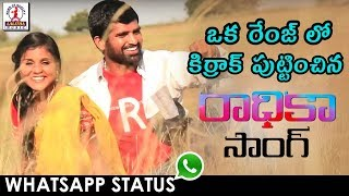 Block Buster Song Radhika Whats App Video  2019 New Telugu Folk Songs  Lalitha Audios And Videos