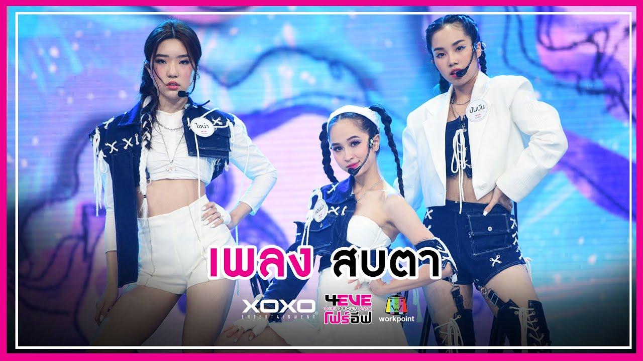 สบตา - แฮนน่า ปันปัน ไชน่า Team Unicorn : UNIT B | 4EVE Girl Group Star
