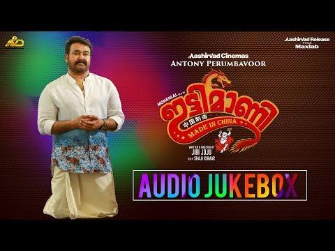 Ittymaani Made In China Audio Jukebox    Mohanlal   Jibi Joju   Aashirvad Cinemas