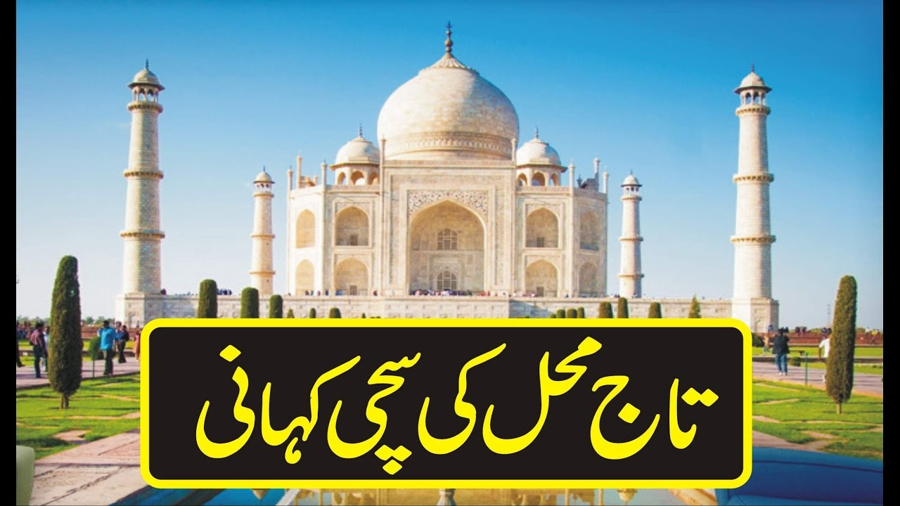 taj mahal in hindi Taj mahal at agra, india is one of the wonders of the world find information related to taj mahal travel and tourism in this website.