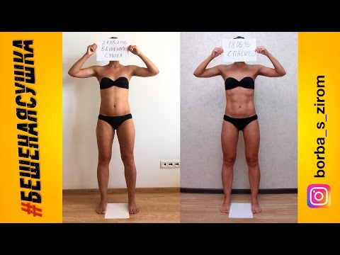 ВЛОГ/О Бешеной сушке/Питание/Ощущения/Упражнения