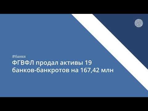 ФГВФЛ, НБУ, Укрэксимбанк, Райффайзен, Зеленский. StockWorld Daily (20.08.2019)