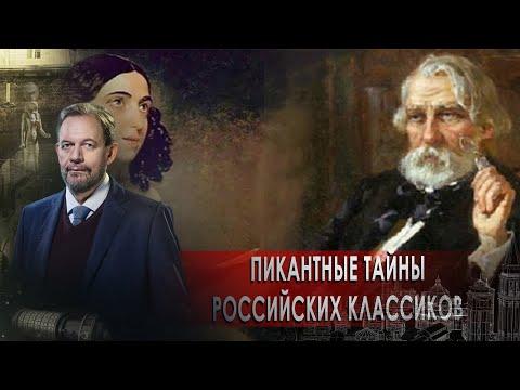 Пикантные тайны российских классиков. Неизвестная история (23.11.2020).