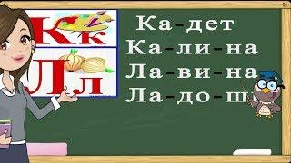 Учимся читать слоги и слова на буквы К,Л. Тренажер по чтению. Букварь для детей.(Обучение чтению)