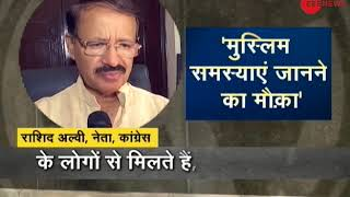 Deshhit: Rahul Gandhi holds a secret meet with Muslim intellectuals