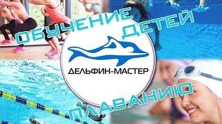 """СОК """"ДЕЛЬФИН-МАСТЕР"""" обучение детей плаванию"""