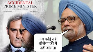 The Accidental Prime Minister: Dr. Manmohan Singh Reaction On His Biopic Movie, Anupam Kher,