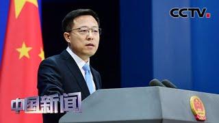 [中国新闻] 中国外交部:美方没有任何资格对香港事务说三道四 | CCTV中文国际
