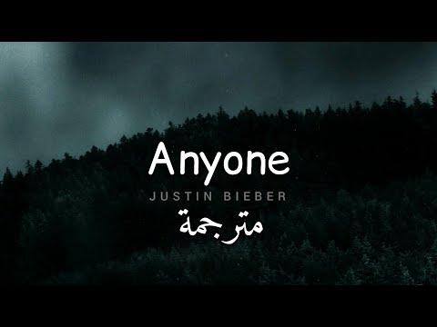 مترجمة Justin Bieber - Anyone