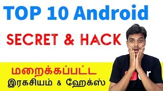 Top 10 Android Hidden Secret and Hacks - மறைக்கப்பட்ட இரகசியம் மற்றும் ஹேக்ஸ் | Tamil Tech