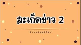 Download lagu แจก!! เสียงสะเก็ดข่าว 2 | Gunaispider