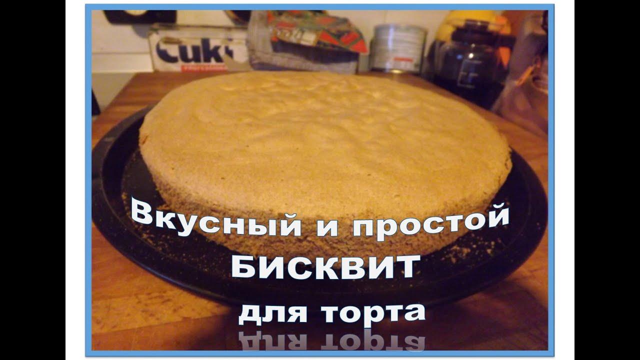 клавдия корнева простой бисквит рецепт