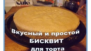 Вкусный и простой рецепт БИСКВИТа без масла