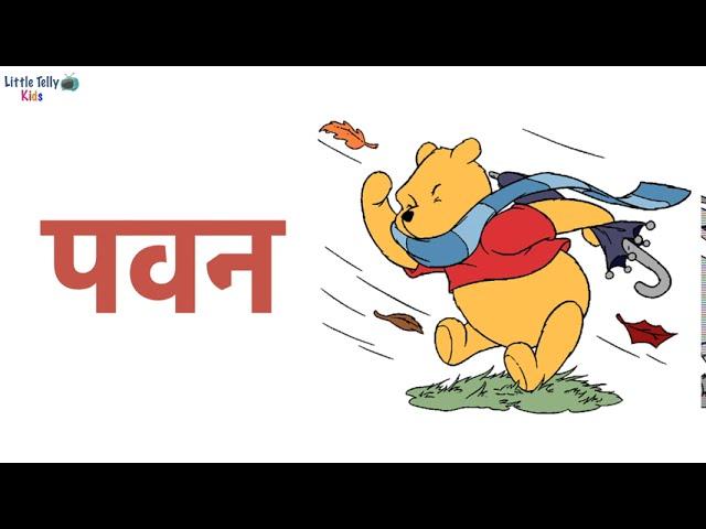 Three Letter Words in Hindi || तीन अक्षर वाले शब्द || Hindi Phonics || Learn Hindi || 3 Letter Words