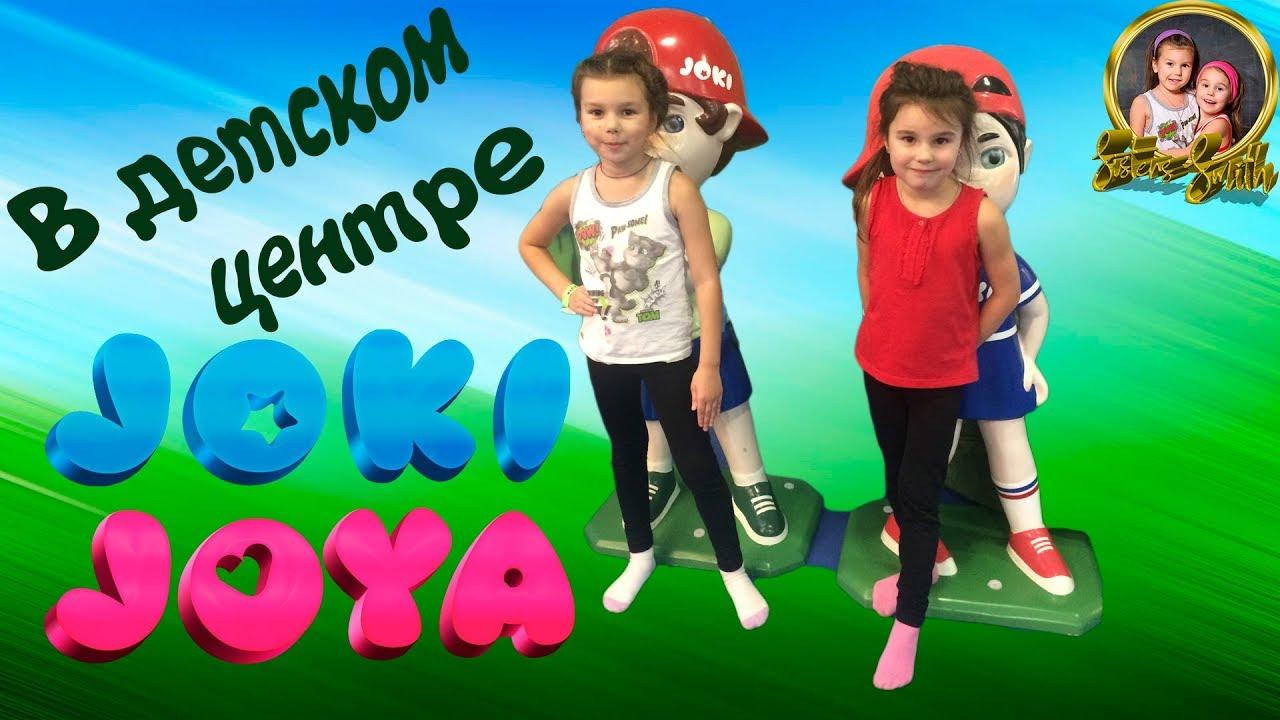 Детский центр Joki Joya в ТРК