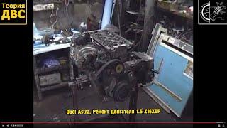 Opel Astra, Қозғалтқышты Жөндеу 1.6 Z16XEP