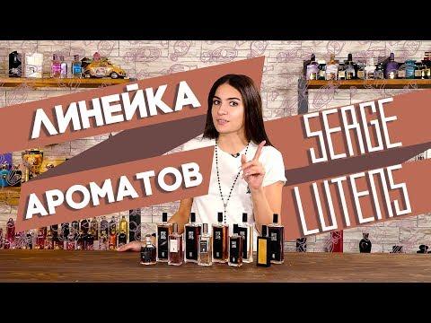 Лучшие ароматы Serge Lutens