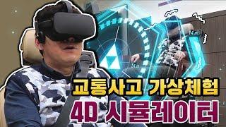 4D VR 로 교통사고를 체험하다