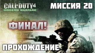 Прохождение Call of Duty 4: Modern Warfare - Миссия 20 - [Игра окончена] (HD)