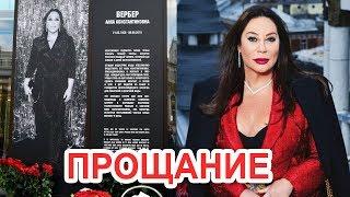 АЛЛУ ВЕРБЕР ПOXOPOНИЛИ В ЗАКРЫТОМ ГPOБУ