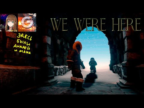 Have we been here? - We Were Here #1 (Librarian)