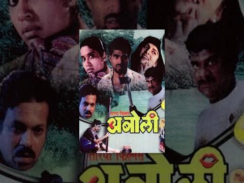 Aboli | Superhit Marathi Full Movie | Varsa Usgaonkar, Renoka Shahane