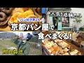 【京都】パン屋激戦区!烏丸御池の人気5店舗巡ってきた!!!