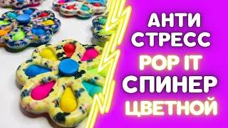 СПИНЕР POP IT АНТИСТРЕСС ПУПЫРКА СПИНЕР