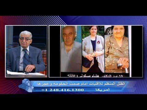 اضواء  على العراق :  مقدمة برنامج 14 ا?ذار 2018  - نشر قبل 12 ساعة