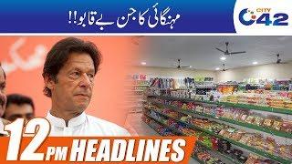 News Headlines | 12:00pm | 14 April 2019 | City 42