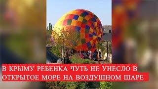 Воздушный шар чуть не унес ребенка в открытое море в Крыму