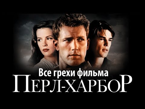 Все грехи фильма Перл-Харбор