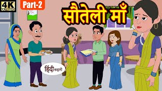 सौतेली माँ part 2- hindi kahaniya | story time | saas bahu | new story | kahaniya | stories | kahani