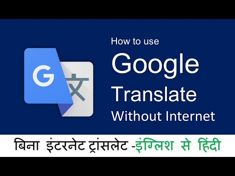 How To Use Google Translate In Offline Mode On Android-Google Translate English To Hindi-Sonu4You