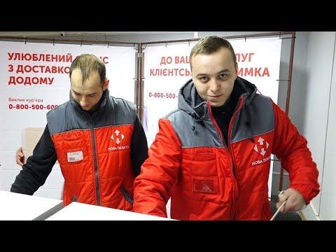 В Рени открылось второе отделение «Новой почты»