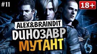 Угарный Кооператив Resident Evil 6 - Alex и BrainDit #11