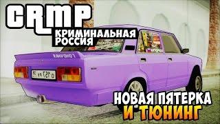 GTA: Криминальная Россия (CRMP) - Новая Пятёрка и Тюнинг! #44