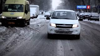 Тест-драйв Lada Granta 2012 от АвтоВести