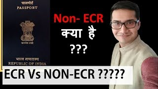 ECR Vs Non-ECR in Indian Passport (In Hindi) || Difference Between ECR and Non-ECR