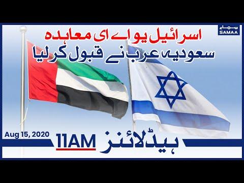 Samaa Headlines 11am   Saudi Arabia Accepted Israel UAE Contract   SAMAA TV