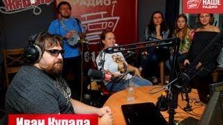 Живые: Иван Купала (16.08.2013)